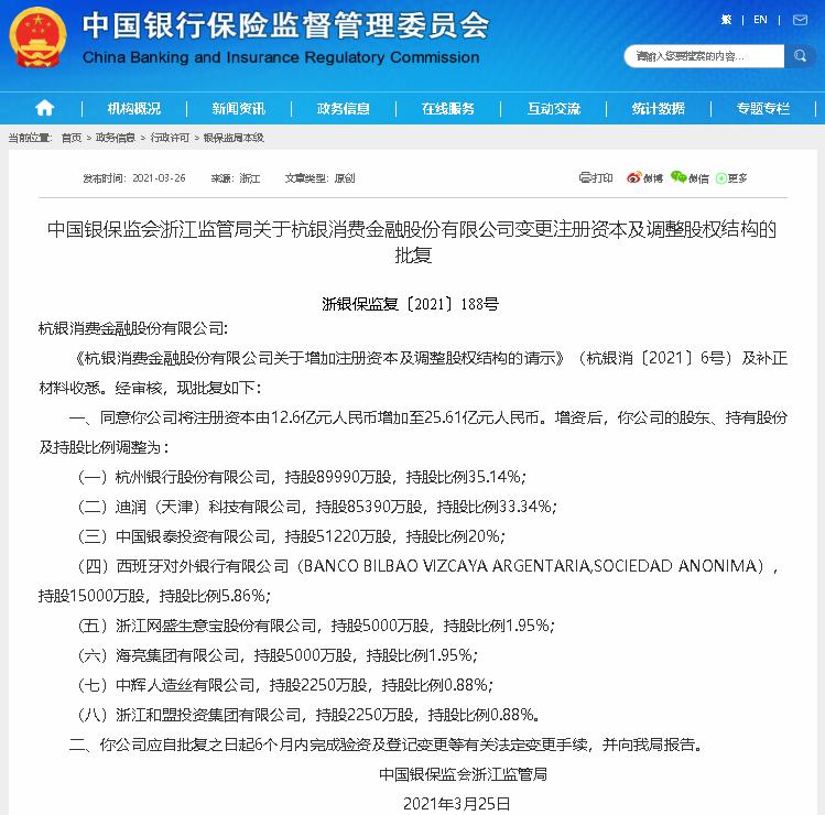 滴滴金融版图扩容 旗下公司成杭银消金第二大股东