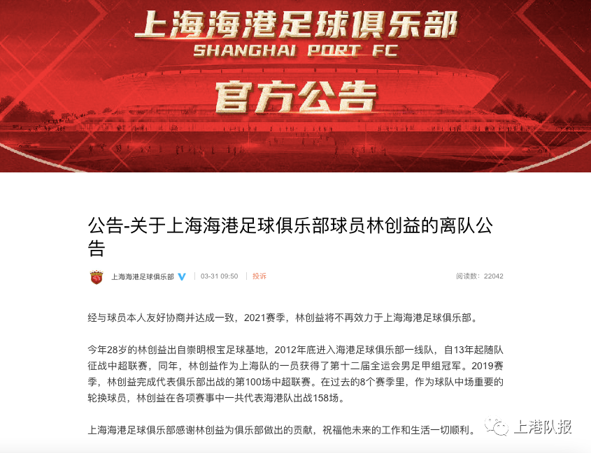 上海海港官宣林创益离队,沧州雄狮官宣林创益加盟