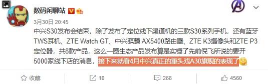 屏下旗舰中兴Axon30系列开始预热,或将于4月30日前后发布