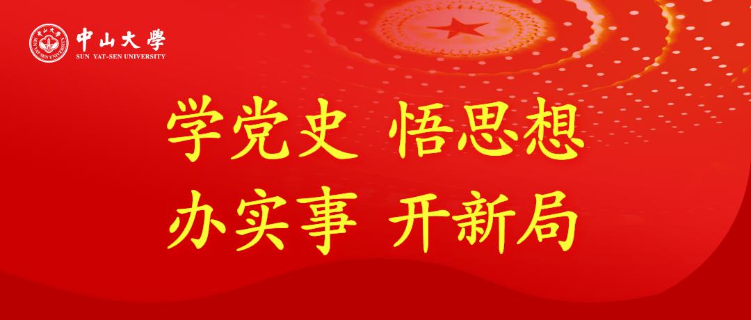 党史学习教育 | 中国共产党百年述职报告图片