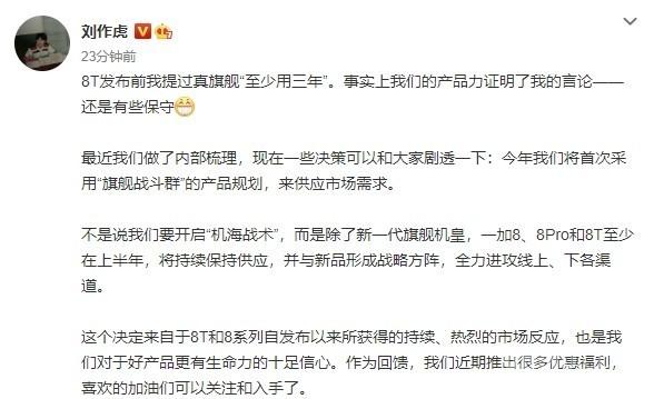 """摩登5官网招商刘作虎:一加今年将首次采用""""旗舰战斗群""""产品规划"""