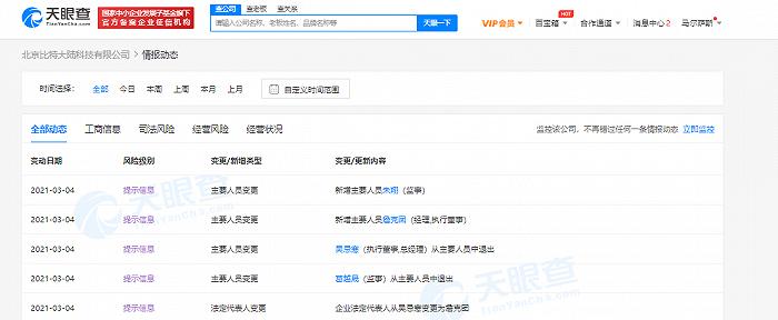 吴忌寒退出北京比特大陆科技有限公司法定代表人,詹克团接任