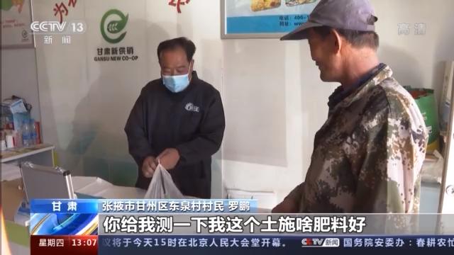 甘肃测土备耕 定制肥料助力农民增产增收