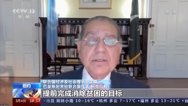"""""""促进落实2030年可持续发展议程:中国的减贫实践""""主题吹风会举办"""