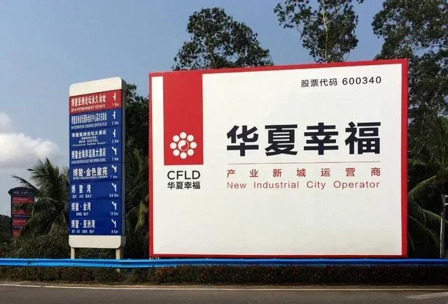 华夏控股10%股权或转给河北国企,大家猜猜是谁?