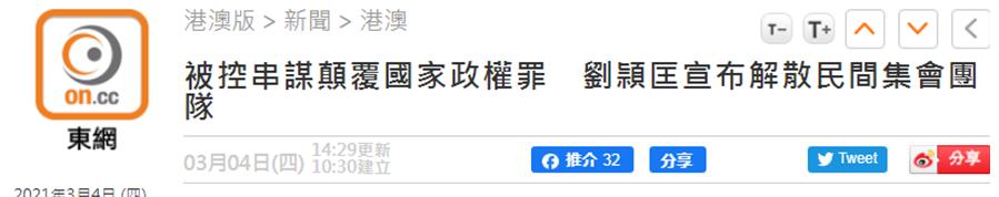 """港媒:又一乱港组织""""民间集会团队""""宣布解散"""