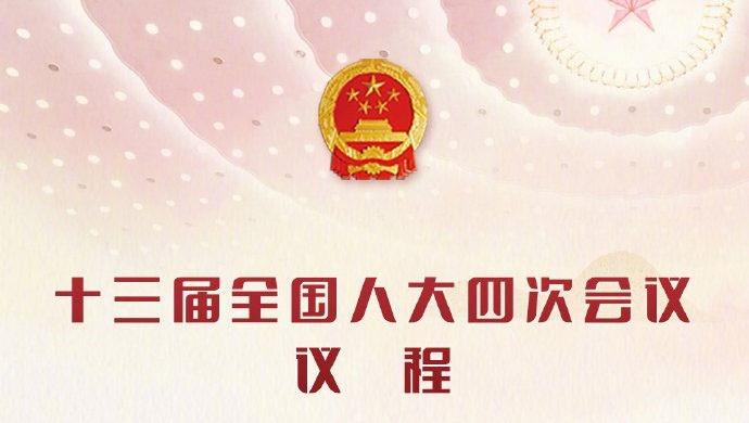 十三届全国人大四次会议议程公布,将审议完善香港特别行政区选举制度决定草案图片