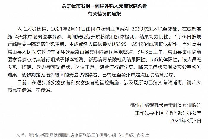 浙江衢州通报1例境外输入无症状感染者详情:在成都解除隔离后经太原抵达衢州