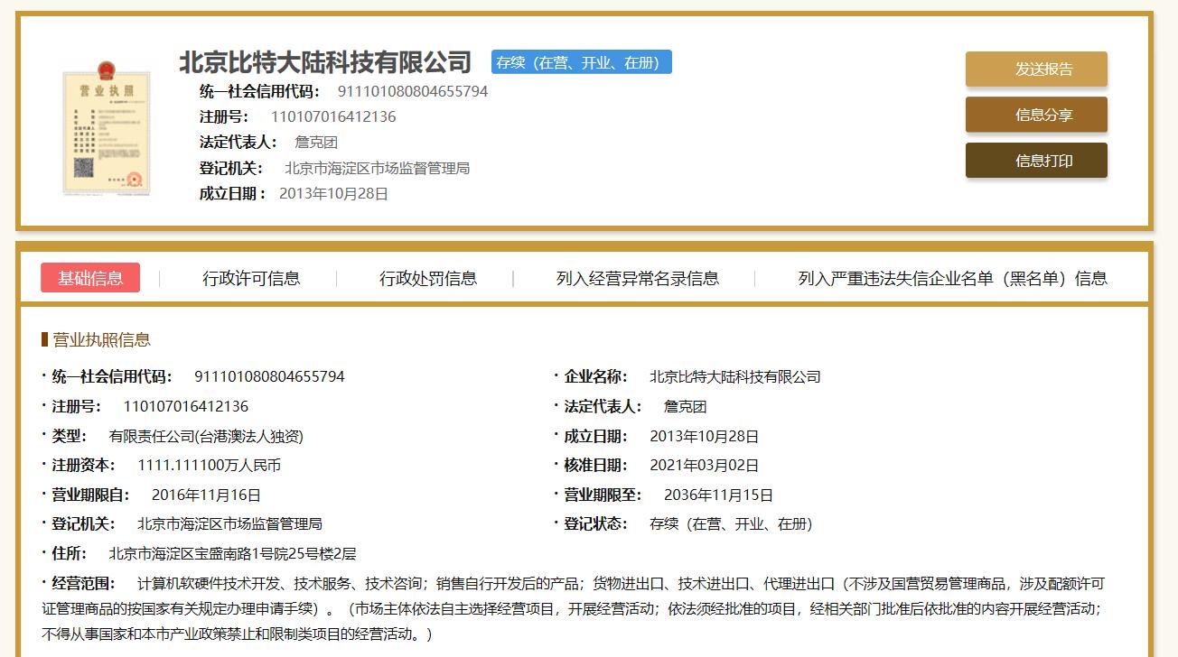 """比特大陆""""内斗剧""""更新:吴忌寒再次""""上位""""北京比特法定代表人"""