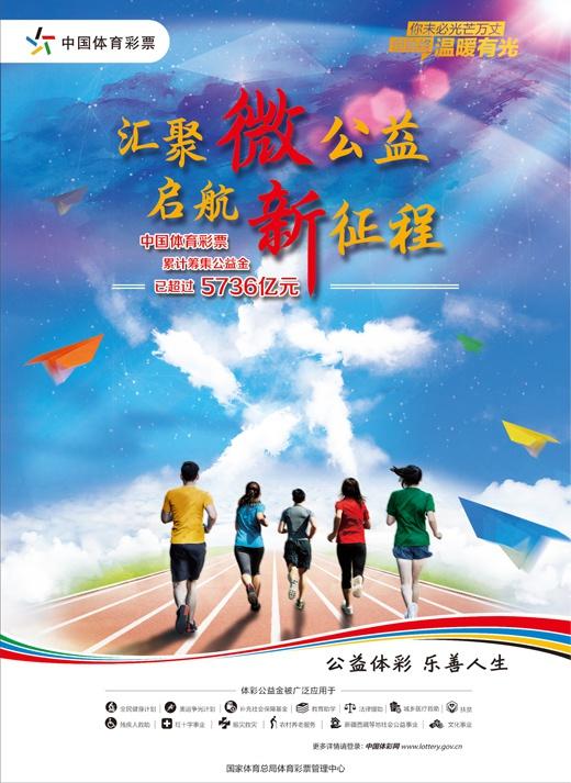 中国体育彩票 汇聚微公益 启航新征程
