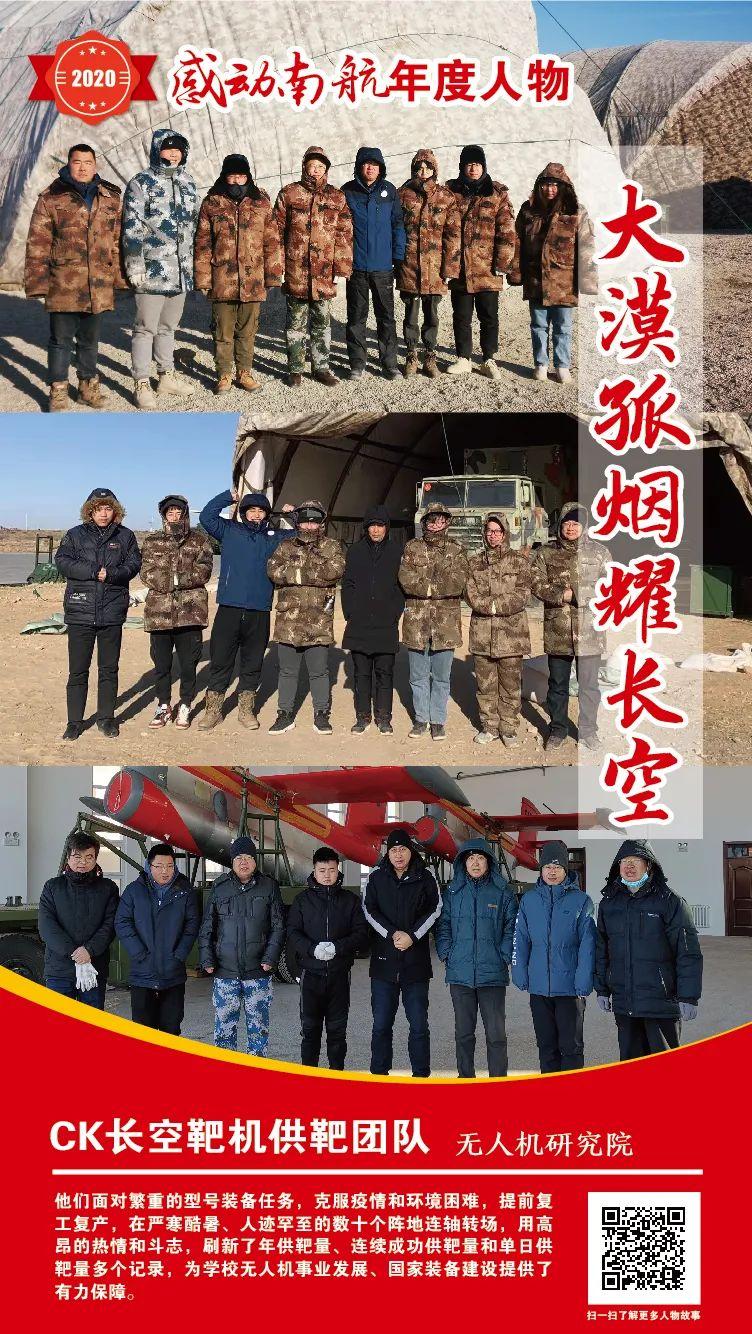 党旗下的南航精神丨CK长空靶机供靶团队:大漠深处写忠诚图片