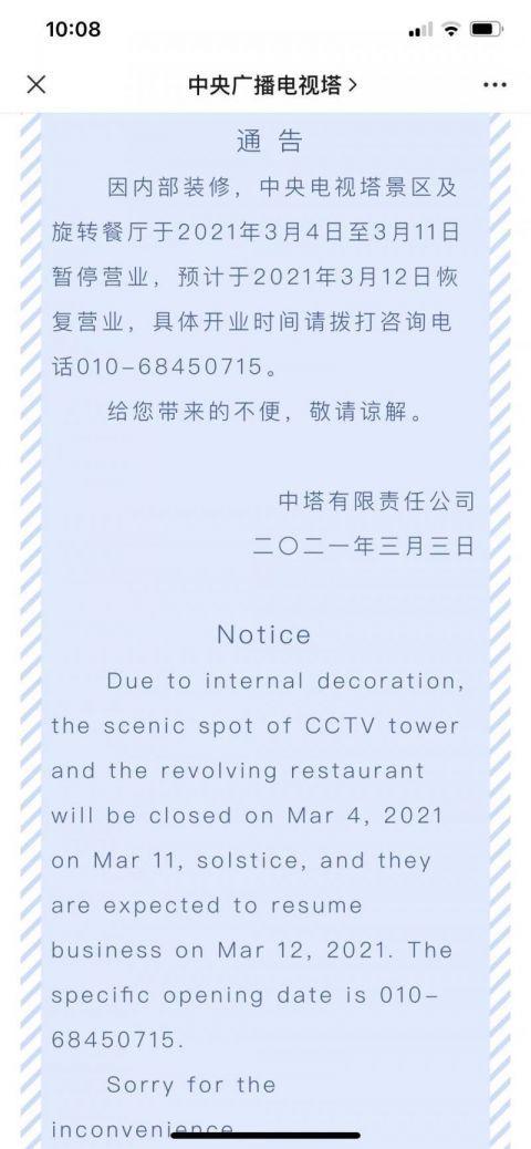 中央电视塔景区及旋转餐厅今日起暂停营业