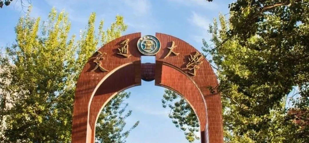 再创历史新高!北京交大9个学科入围2021年QS世界大学学科排名图片