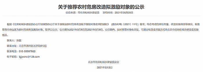 北京市住建委:拟推荐房山区为农村危房改造激励对象