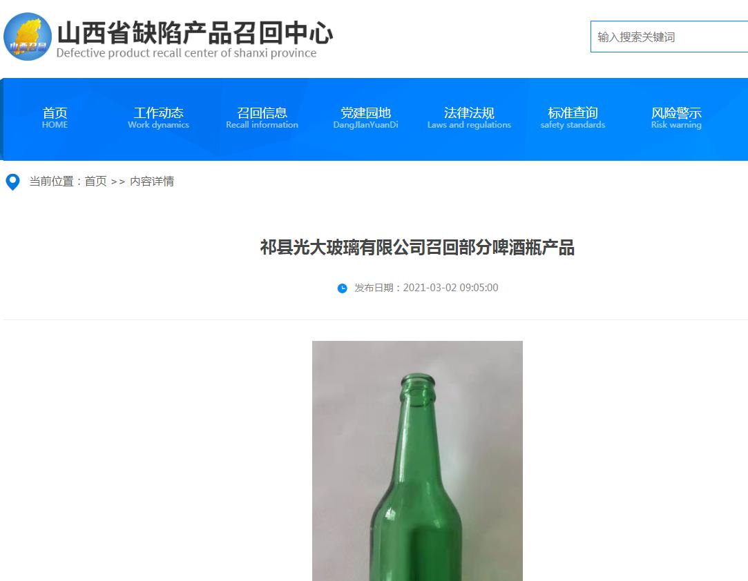 燕京啤酒瓶存炸裂风险:祁县光大玻璃召回220万只