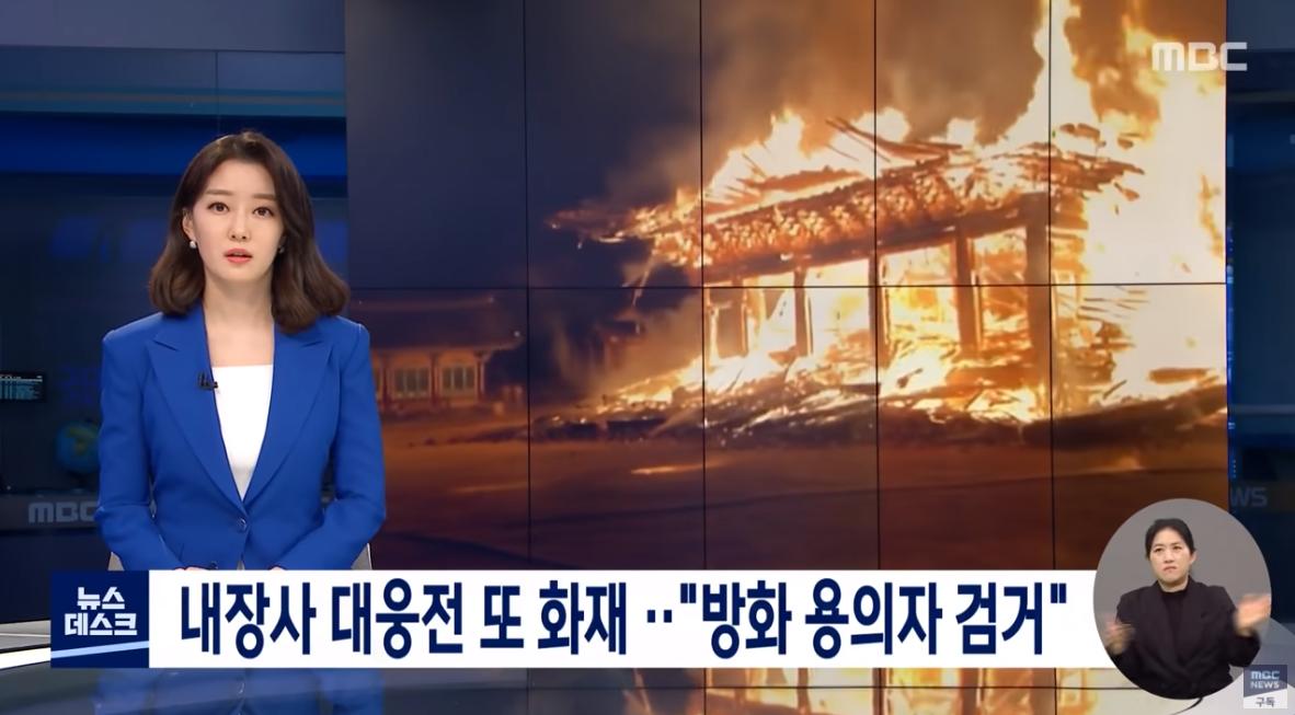 韩国千年古寺遭纵火:整座宝殿被烧光 网友直呼心痛(图)