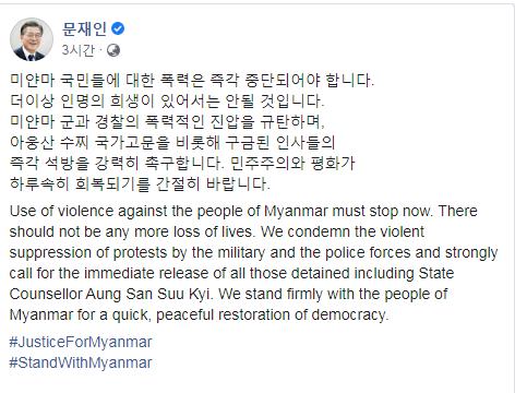文在寅在社交媒体发文谴责缅甸军方,敦促释放昂山素季