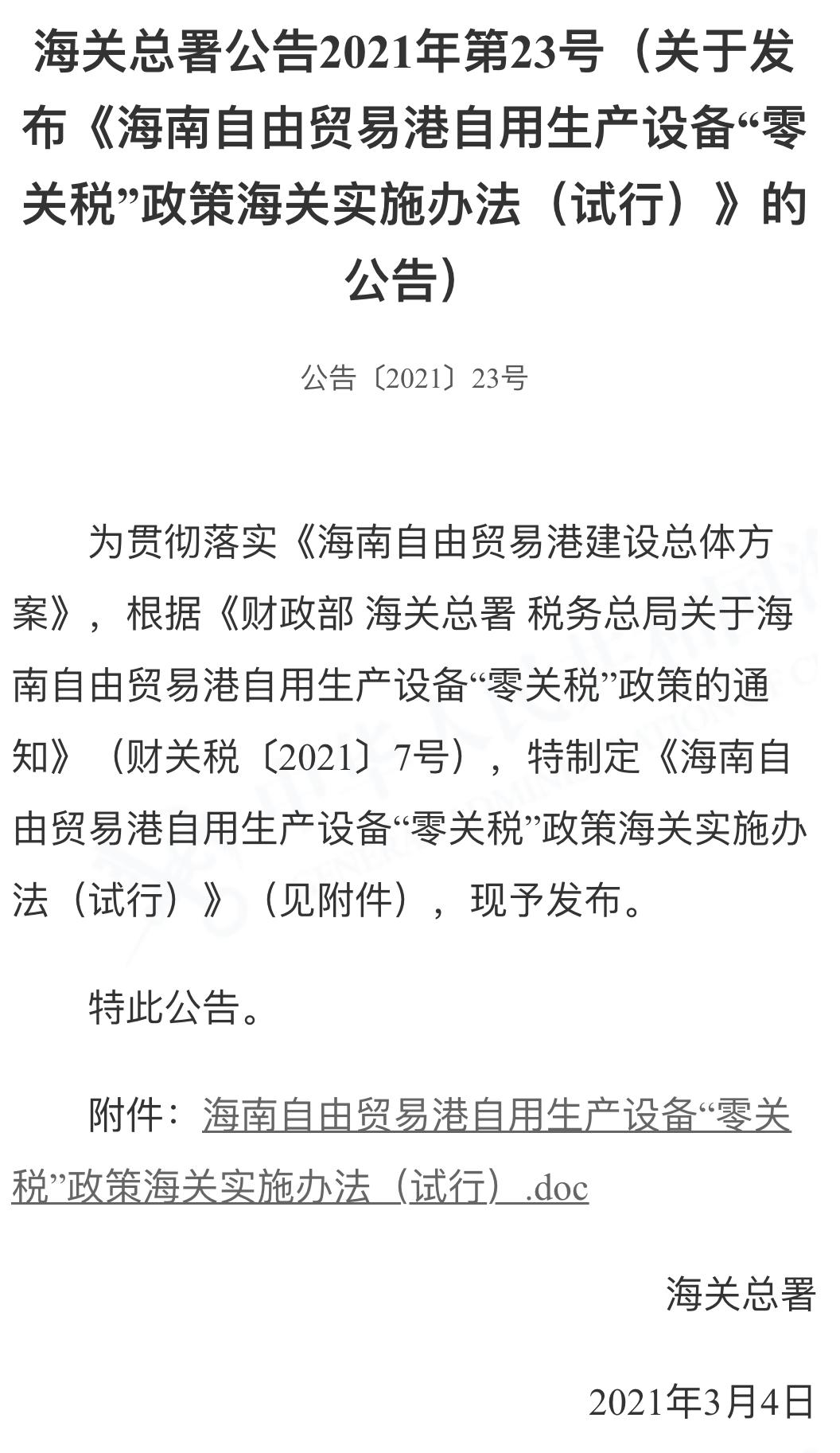 """海南自贸港""""零关税""""生产设备如何申报使用?海关总署发布重要公告!"""