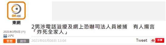 """香港男子网上扬言""""炸死司法人员全家"""",被港警拘捕!图片"""
