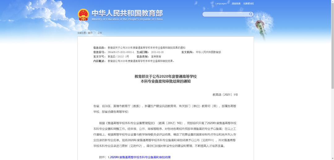 中南大学新增1个本科专业!人工智能,来了!图片