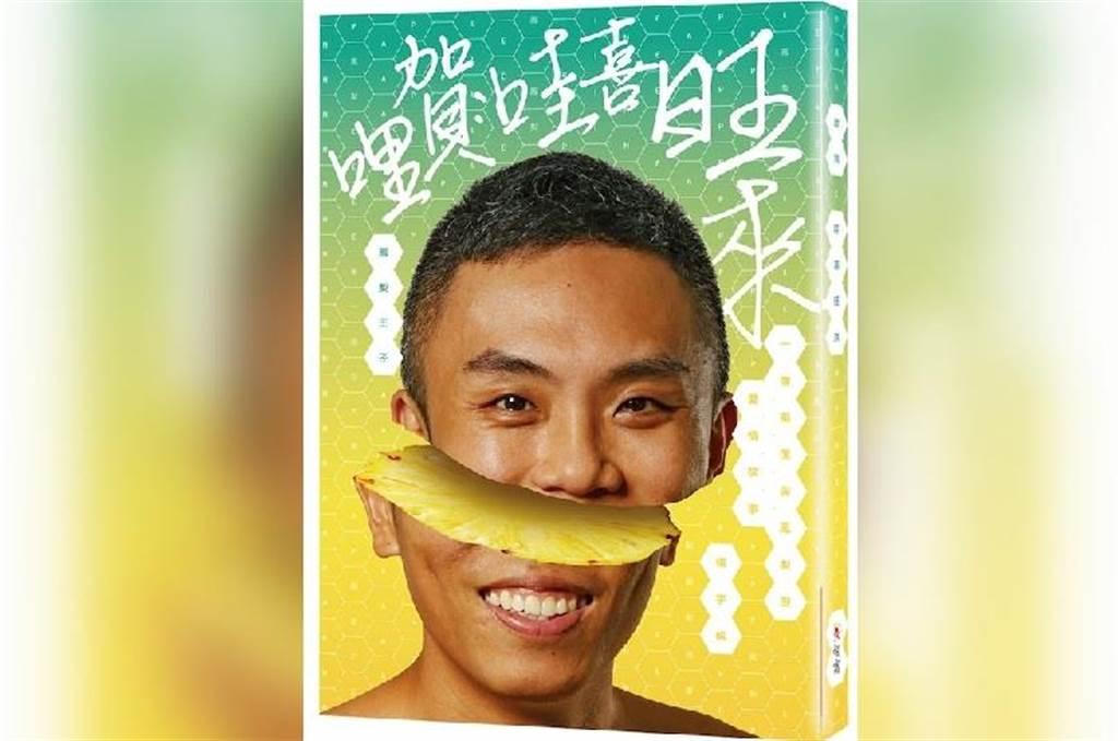 """台菜农怒批""""凤梨王子""""""""菜头当凤梨""""言论:其狭隘无知对台湾农民造成严重伤害"""