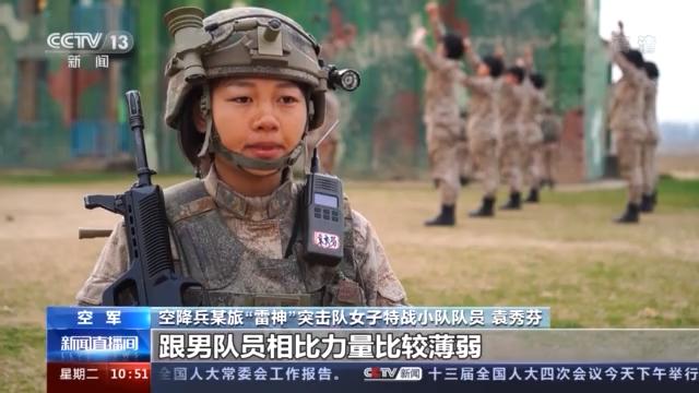 """蓝天绽放的""""雷霆玫瑰""""——""""雷神""""突击队女队"""