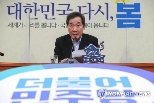韩国执政党党首李洛渊辞职 为参选总统做准备