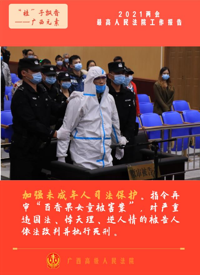 """全国两会丨""""桂""""子飘香!最高法报告中的""""广西元素""""图片"""