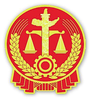 最高人民法院工作报告、最高人民检察院工作报告提请审议:严格公正司法 助推中国之治(法治中国)