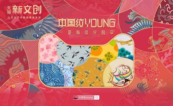 让年轻人爱上中国纹样,天猫新文创打造了一把有纹化