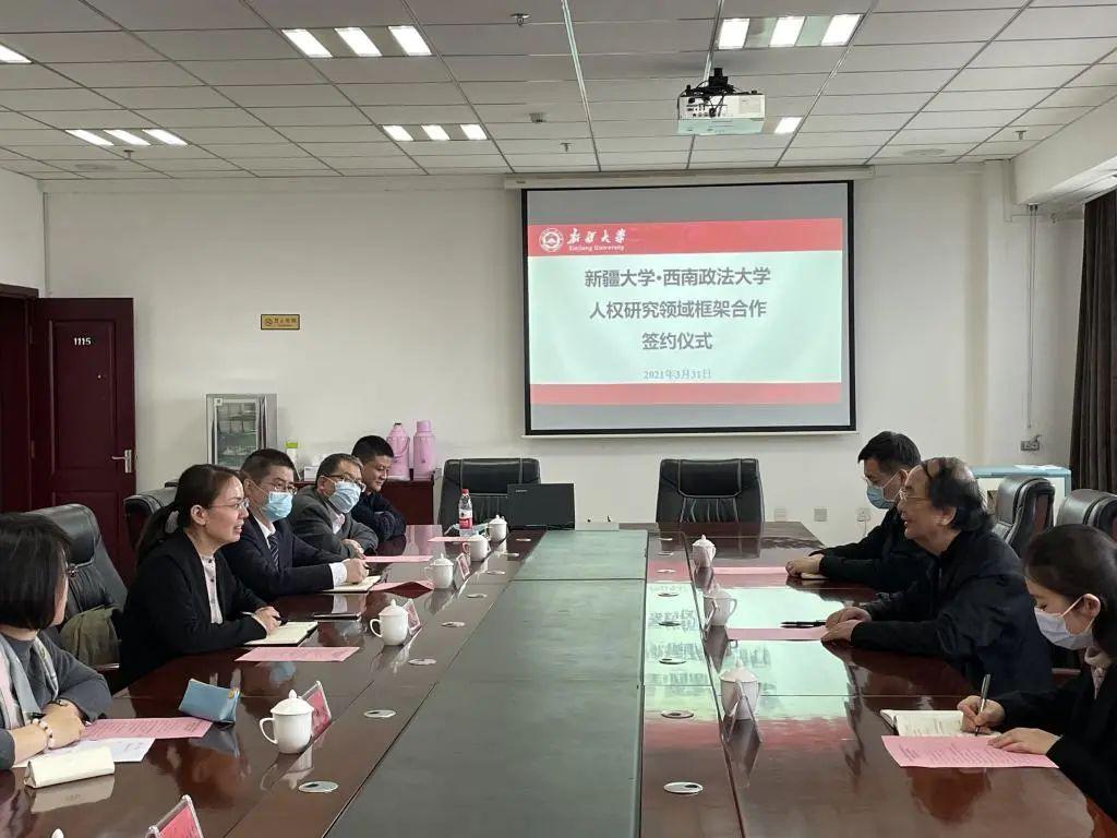 """【新大新闻】新疆大学""""新疆人权保障与发展进步研究中心""""与西南政法大学人权研究院举行合作签约仪式图片"""