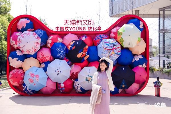 让年轻人爱上中国纹样,天猫新文创打造了一把有纹化的伞