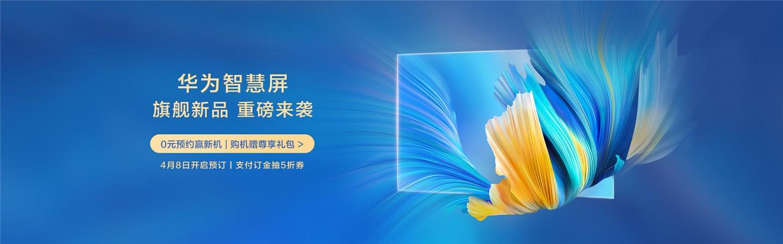 华为全屋智能及智慧屏新品发布会定档4月8号,还有新手环