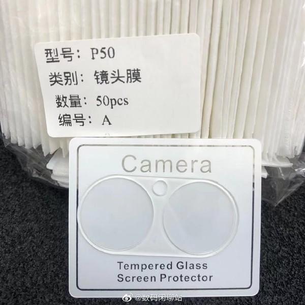 华为P50系列第三方配件曝光 保护壳和镜头膜长这样