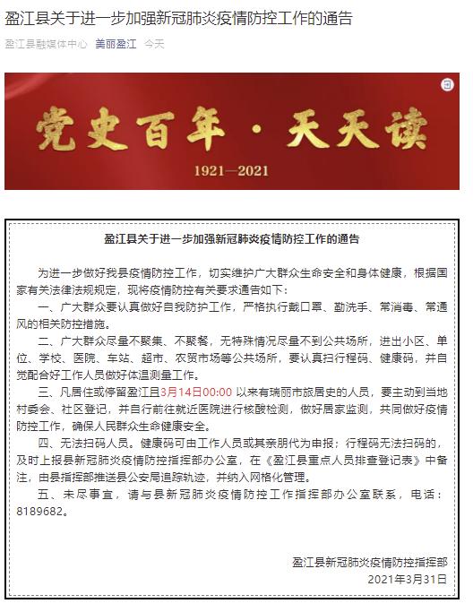 云南盈江:加强疫情防控,广大群众无特殊情况尽量不到公共场所图片