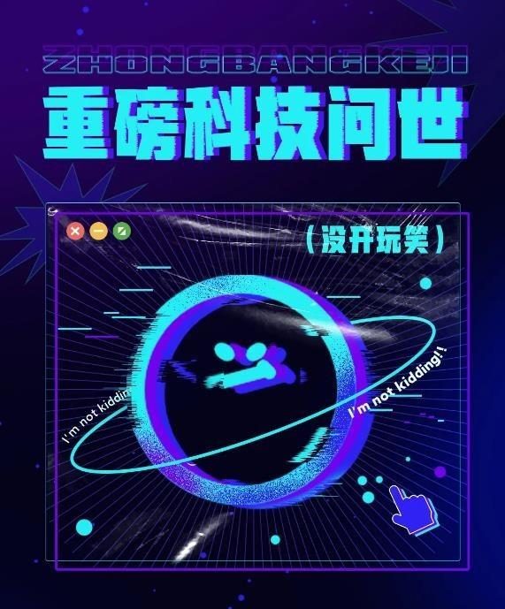 小米愚人节公布重磅黑科技 永不断电技术/时空穿越