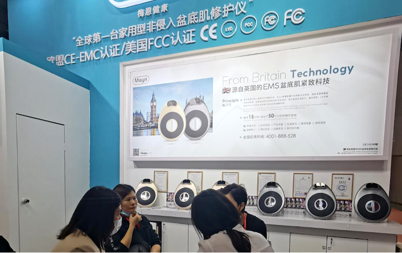 Mayn参展第56届中国国际美博会,见证全新突破科技!