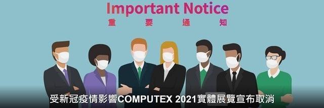 官宣:台北电脑展2021取消线下实体展