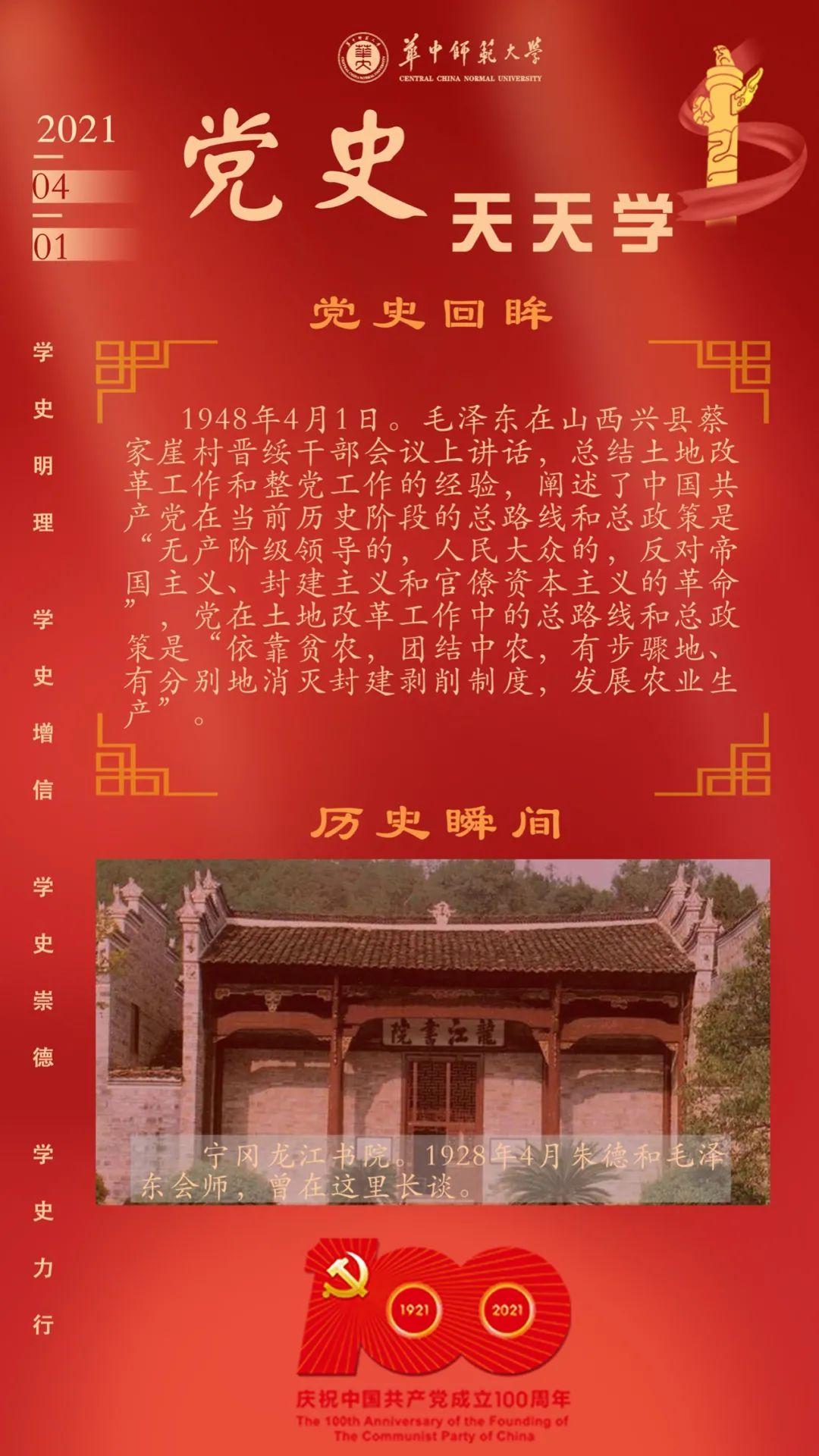 快收藏!华中师范大学2021年部分节假日安排图片