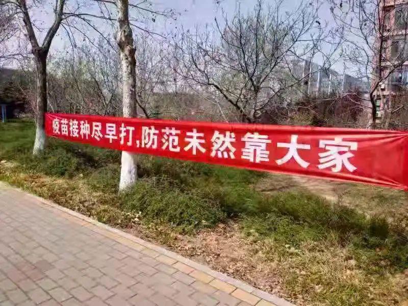 @全体山师er:疫苗接种进行时!图片