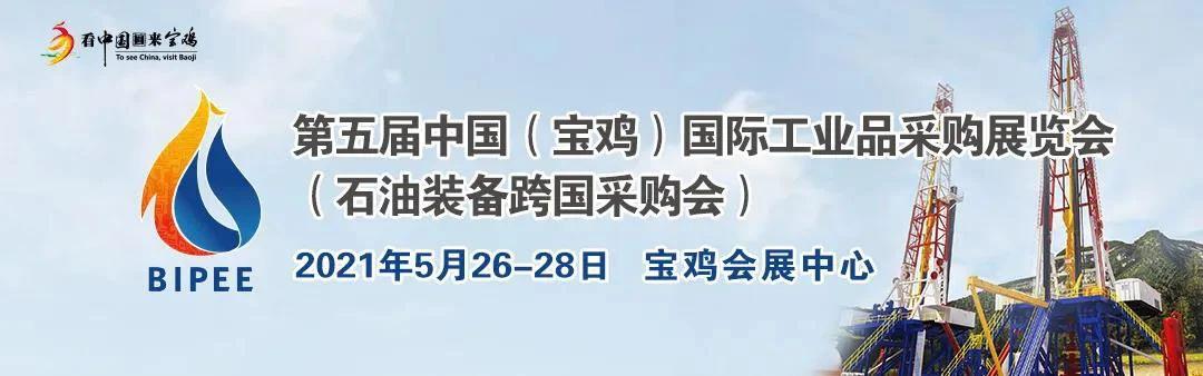 定了!第五届宝鸡工业品展5月26日至28日举办!