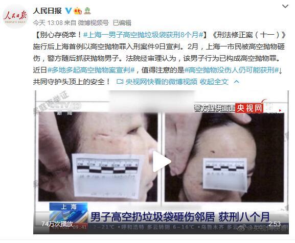 上海一男子高空抛垃圾袋获刑8个月