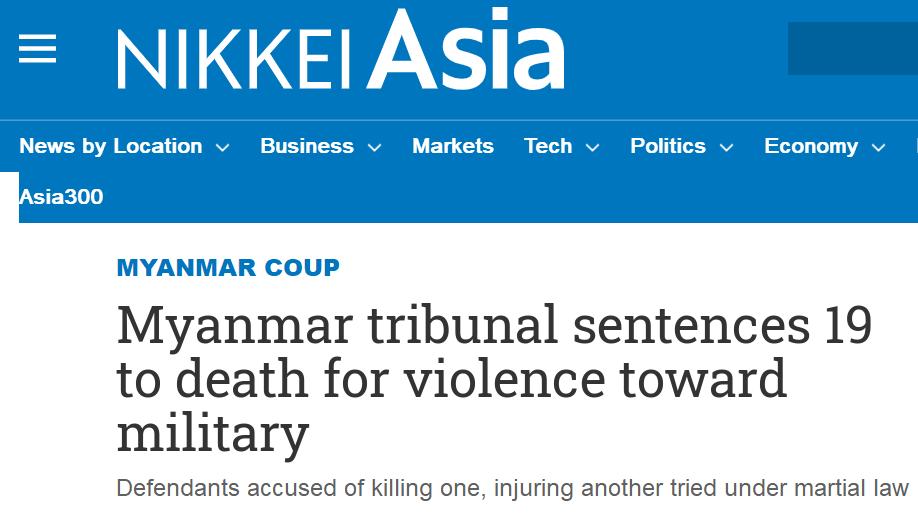 日媒:戒严以来首次,缅甸军事法庭判处19人死刑
