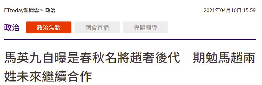 马英九自曝是战国名将赵奢后代,曾邀赵少康一同祭祖图片