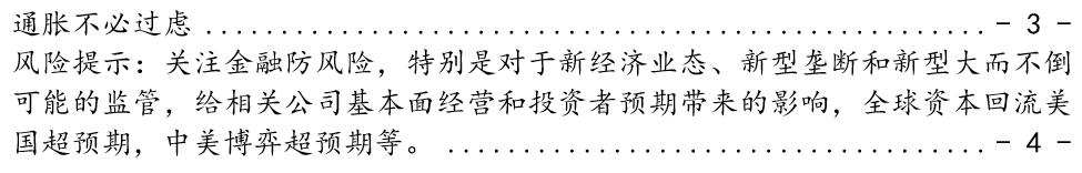通胀不必过虑(王德伦,李美岑)——A股策略周报【兴证策略|大势研判】