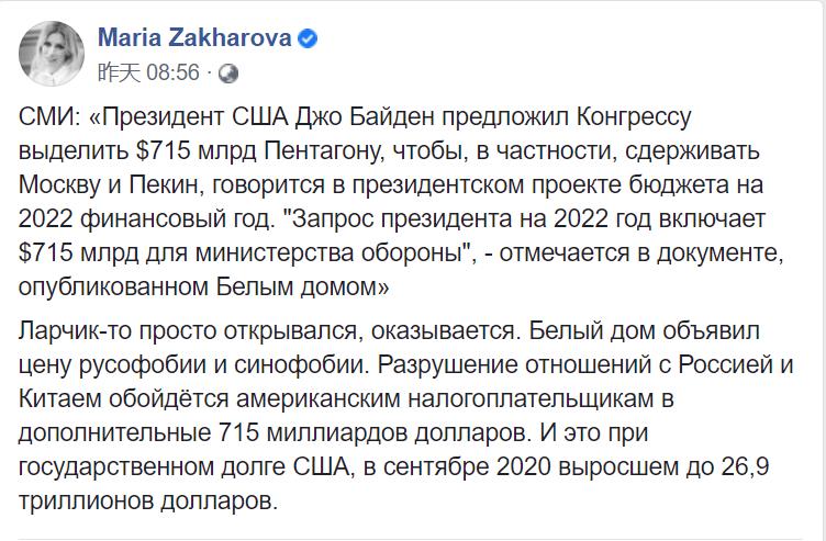 扎哈罗娃:破坏与中俄关系将使美国人损失7150亿美元