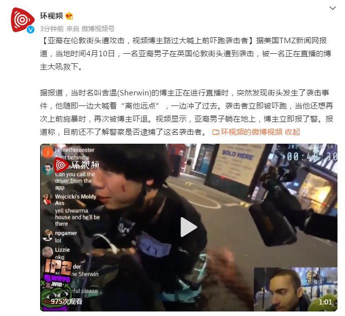 亚裔在伦敦街头遭攻击,视频博主路过大喊上前吓跑袭击者