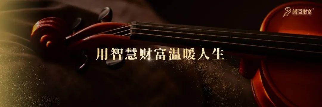 诺亚财富陈昆才:财富底仓进入绝对收益时代