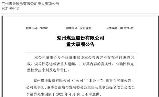 山东能源集团董事长李希勇病逝