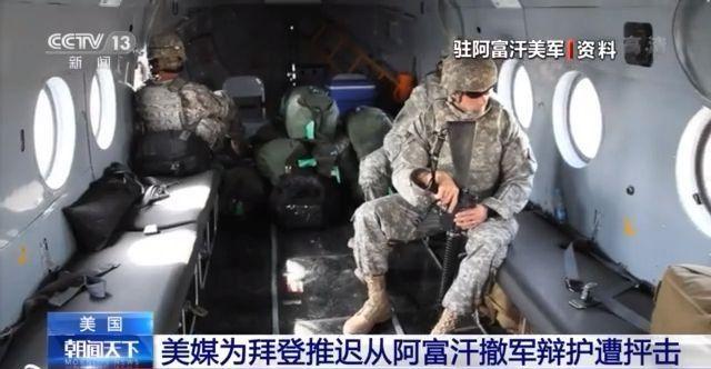 美媒为拜登推迟从阿富汗撤军辩护 网友抨击